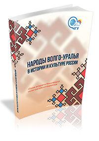 Международная научно-практическая конференция «Народы Волго-Уралья в истории и культуре России»
