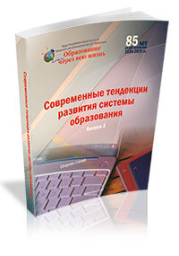 Сollection of articles «Current trends in the development of education system»