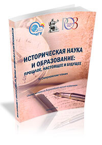 All-Russian scientific conference «Historical science and education: the past, the present and the future. VI Smirnov readings»