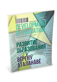 International academic journal «Development of education»