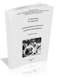 Учебное пособие «Информационные технологии в дизайн-проектировании»
