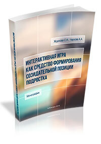 Монография «Interactive game as a means of shaping the creative position of a teenager»