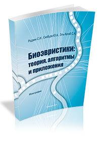 Монография «Биоэвристики: теория, алгоритмы и приложения»