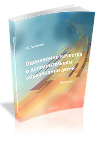 Author's monograph «Quality assessment in additional education of children»