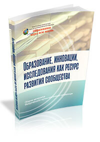 Сollection of articles «Education, innovation, research as a resource for community development»