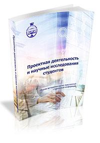 Сборник статей «Проектная деятельность и научные исследования студентов»