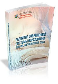 Сборник статей «Развитие современной системы образования: теория, методология, опыт»