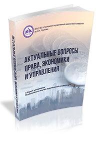 Актуальные вопросы права, экономики и управления