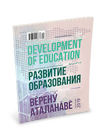 Development of education