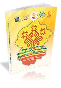 Актуальные вопросы исследования и преподавания родных языков и литератур