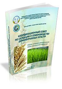 Координационный совет по селекции и семеноводству зернофуражных культур