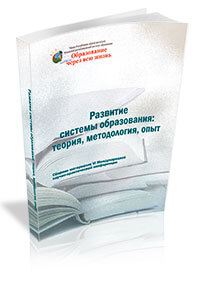 Сборник статей «Развитие системы образования: теория, методология, опыт»
