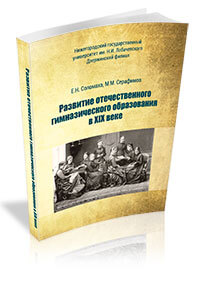 Learning guide «Development of domestic gymnasium education in the XIXth century»