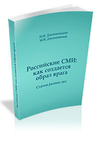 Monograph «Russian mass media: how the image of enemy is created»