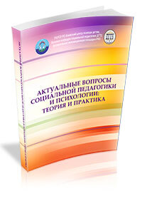 All-Russian Scientific and Practical Conference «Topical questions of social pedagogy and psychology: theory and practice»