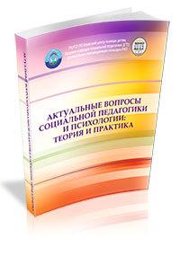 Актуальные вопросы социальной педагогики и психологии: теория и практика