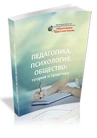 Pedagogy, Psychology, Society: Theory and Practice