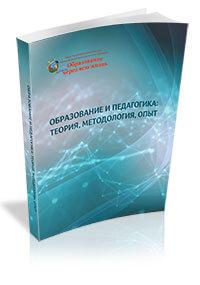 Сборник статей «Образование и педагогика: теория, методология, опыт»