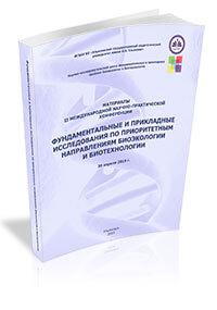II Всероссийская научная конференция «Фундаментальные и прикладные исследования по приоритетным направлениям биоэкологии и биотехнологии»