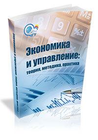 Сборник статей «Экономика и управление: теория, методика, практика»