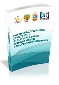 All-Russian scientific and practical conference with international participation «Development and dissemenation of best practices in the field of digital skills development in an educational organization»