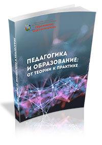Сборник статей «Педагогика и образование: от теории к практике»