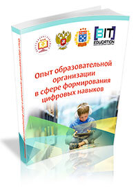 All-Russian Scientific and Methodological Conference «Developing Digital Skills: An Educational Institution's Experience»