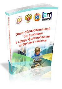 материалы Всероссийской научно-методической конференции с международным участием «Опыт образовательной организации  в сфере формирования цифровых навыков»