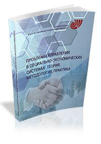 Монография «Management Problems in Socio-Economic Systems: Theory, Methodology, Practice»