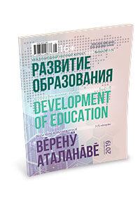 International academic journal «Development of education»
