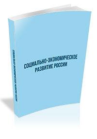Всероссийская научная конференция «Социально-экономическое развитие России»
