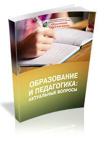 монография «Образование и педагогика: актуальные вопросы»