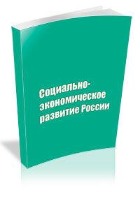 Социально-экономическое развитие России