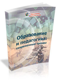 Monograph «Education and Pedagogy: Current Trends»