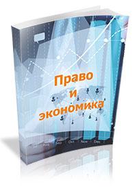 монография «Право и экономика»
