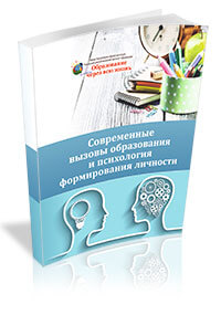 Monograph «Modern challenges of education and psychology of personality formation»