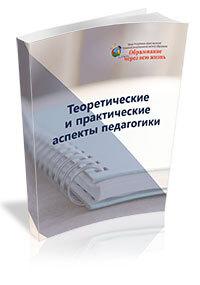 монография «Теоретические и практические аспекты педагогики»