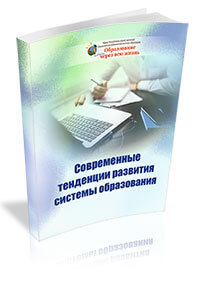 All-Russian Scientific Conference with International Participation «Current trends in the development of education system»