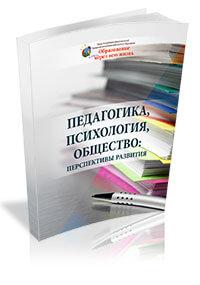 Всероссийская научно-практическая конференция «Педагогика, психология, общество: перспективы развития»