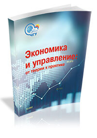 Сборник статей «Экономика и управление: от теории к практике»