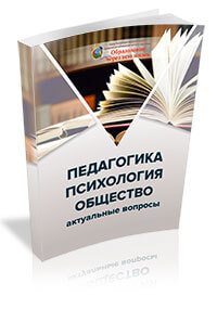 International Research-to-practice conference «Pedagogy, Psychology, Society»