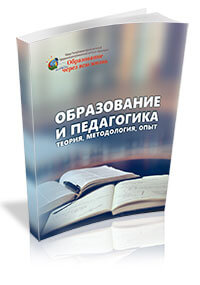 Monograph «Education and science: current trends»