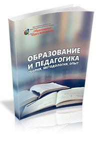 монография «Образование и педагогика: теория, методология, опыт»