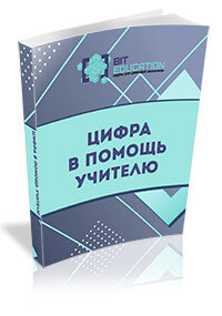 All-Russian Scientific and Methodological Conference «Digit: A Teacher's Helper»