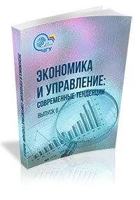 Сборник статей «Экономика и управление: современные тенденции»