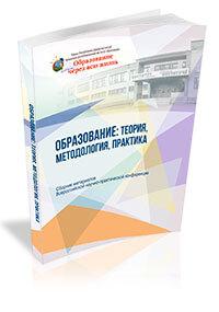 монография «Образование: теория, методология, практика»