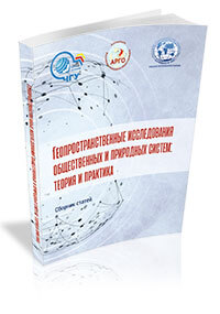 Сборник статей «Геопространственные исследования общественных и природных систем: теория и практика»