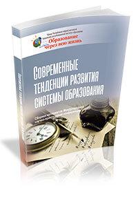 Международная научно-практическая конференция «Современные тенденции развития системы образования»