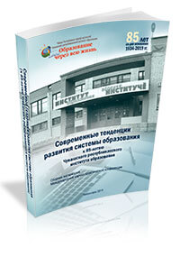 International Research-to-practice conference «Current trends in the development of education system»