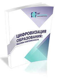 All-Russian Scientific and Methodological Conference «Digitalization of education: challenges of our time»